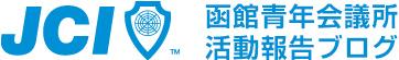 函館青年会議所 活動報告ブログ